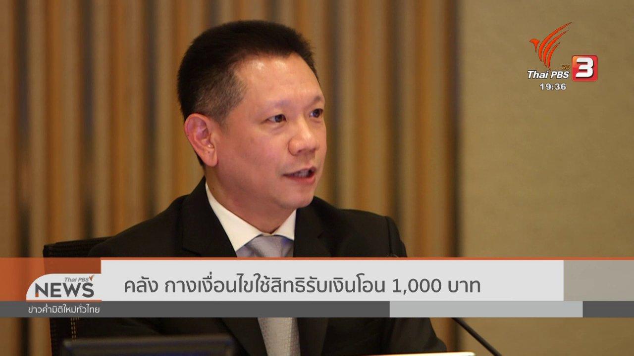 ข่าวค่ำ มิติใหม่ทั่วไทย - คลังกางเงื่อนไขใช้สิทธิรับเงินโอน 1,000 บาท