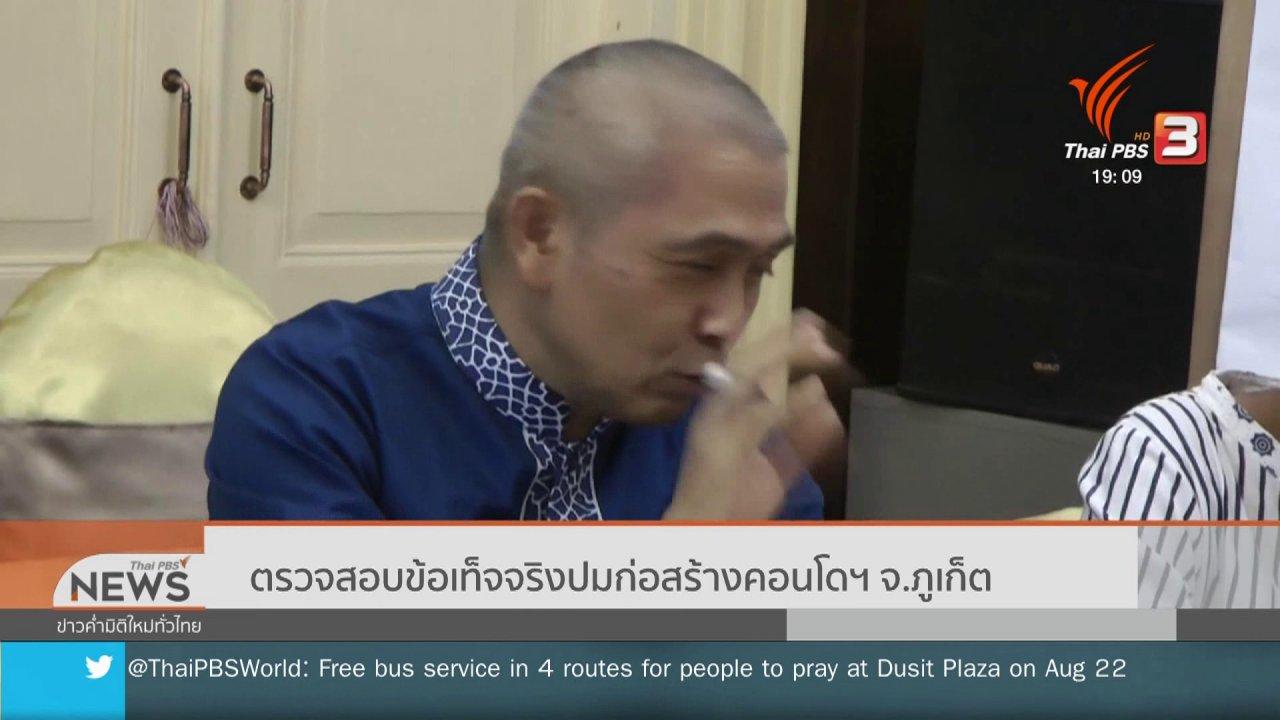 ข่าวค่ำ มิติใหม่ทั่วไทย - ตรวจสอบข้อเท็จจริงปมก่อสร้างคอนโดฯ จ.ภูเก็ต