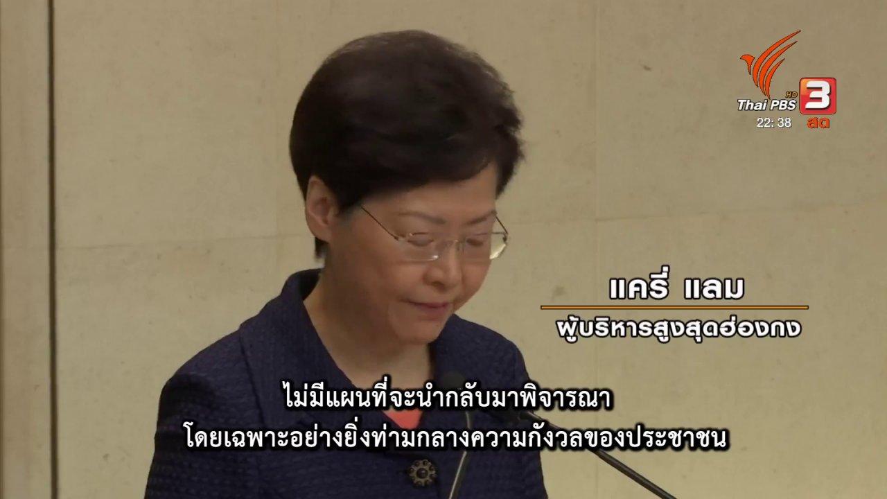 """ที่นี่ Thai PBS - แนะ """"แครี่ แลม"""" ถอนร่างกฎหมายส่งตัวผู้ร้ายข้ามแดน"""