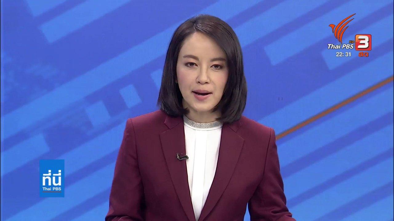 ที่นี่ Thai PBS - ก่อเหตุป่วนหลายจุด จ.ยะลา มีผู้บาดเจ็บ 2 คน