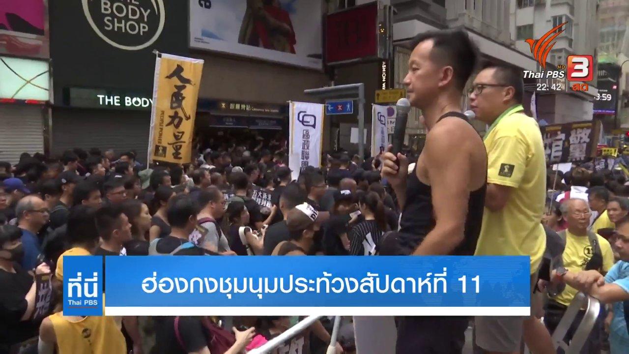 ที่นี่ Thai PBS - ฮ่องกงชุมนุมประท้วงสัปดาห์ที่ 11