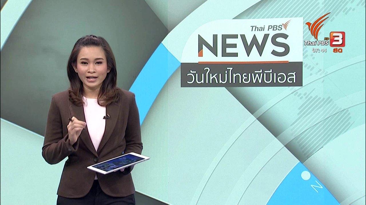 วันใหม่  ไทยพีบีเอส - C-site Report : เวทีแลกเปลี่ยน การจัดการน้ำอีสาน - ลุ่มน้ำโขง