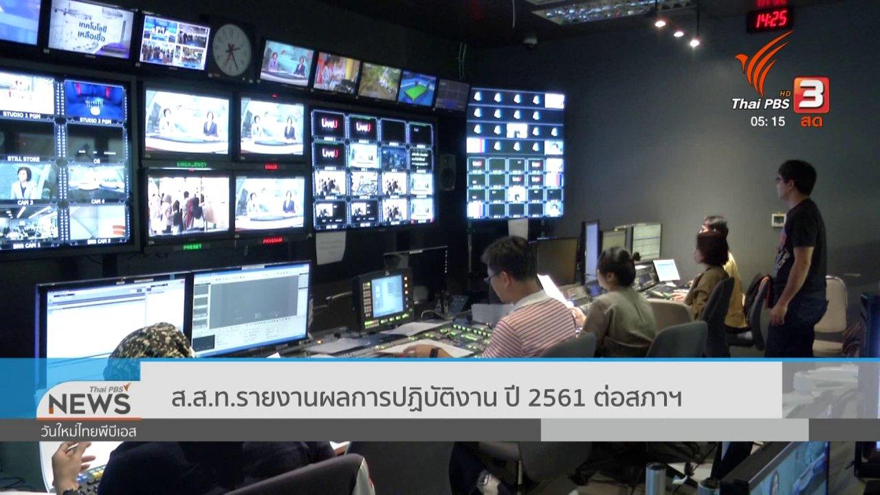 วันใหม่  ไทยพีบีเอส - ส.ส.ท.รายงานผลการปฏิบัติงาน ปี 2561 ต่อสภาฯ