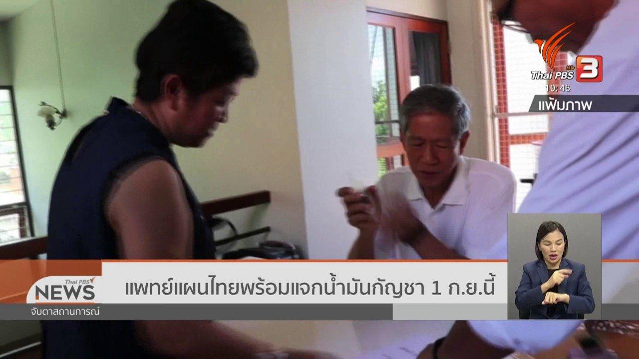 จับตาสถานการณ์ - แพทย์แผนไทยพร้อมแจกน้ำมันกัญชา 1 ก.ย.นี้