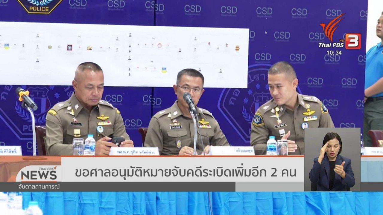 จับตาสถานการณ์ - ขอศาลอนุมัติหมายจับคดีระเบิดเพิ่มอีก 2 คน