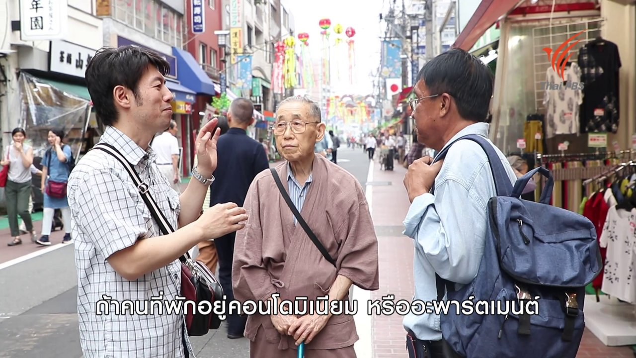 Big Story เรื่องใหญ่ Thai PBS - Clip Story : ปัญหาผู้สูงวัยที่อยู่เพียงลำพัง