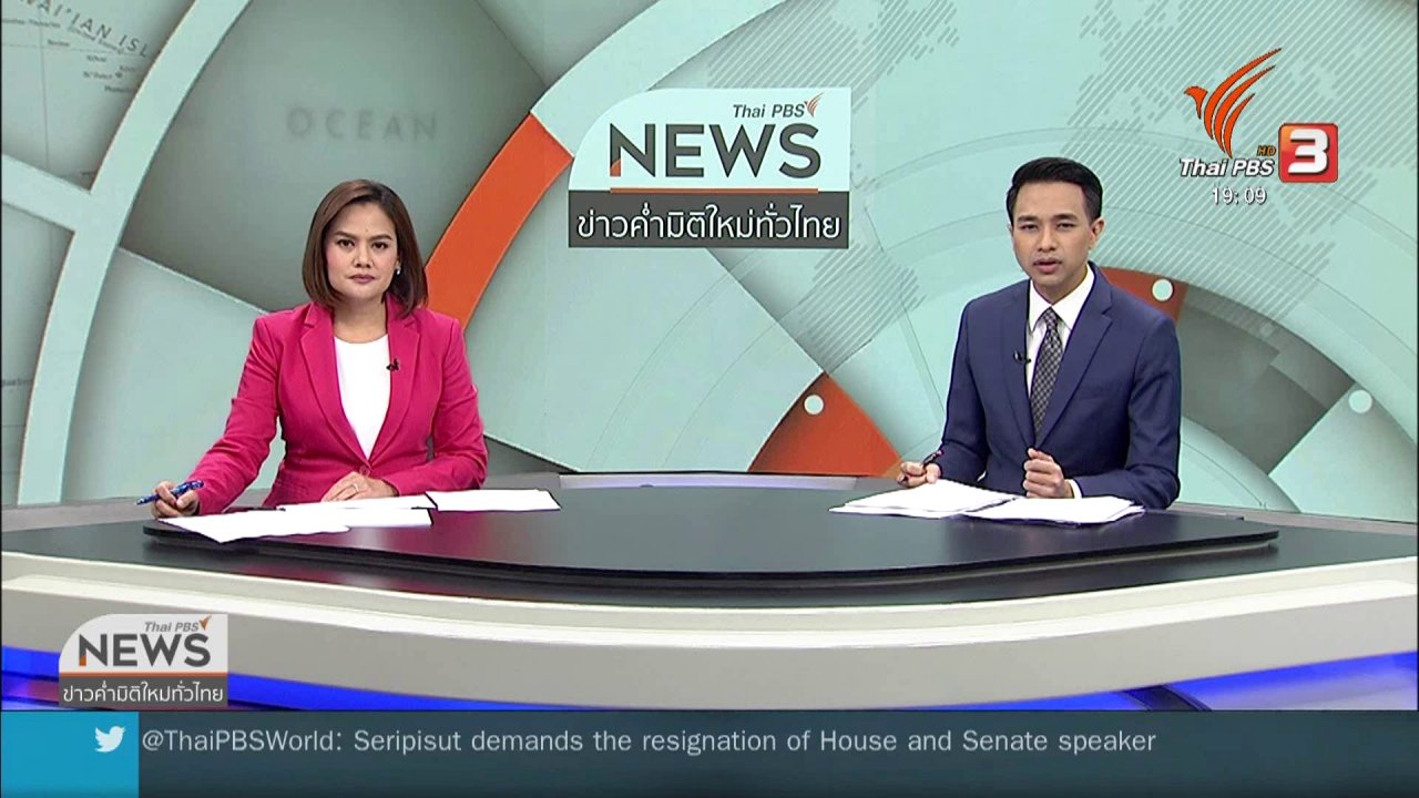ข่าวค่ำ มิติใหม่ทั่วไทย - คุมเข้มชายแดนป้องกันลักลอบนำเข้าข้าวเหนียว