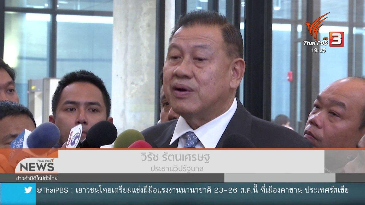 ข่าวค่ำ มิติใหม่ทั่วไทย - วิปรัฐบาลชี้อภิปรายถวายสัตย์ฯ วันเดียว