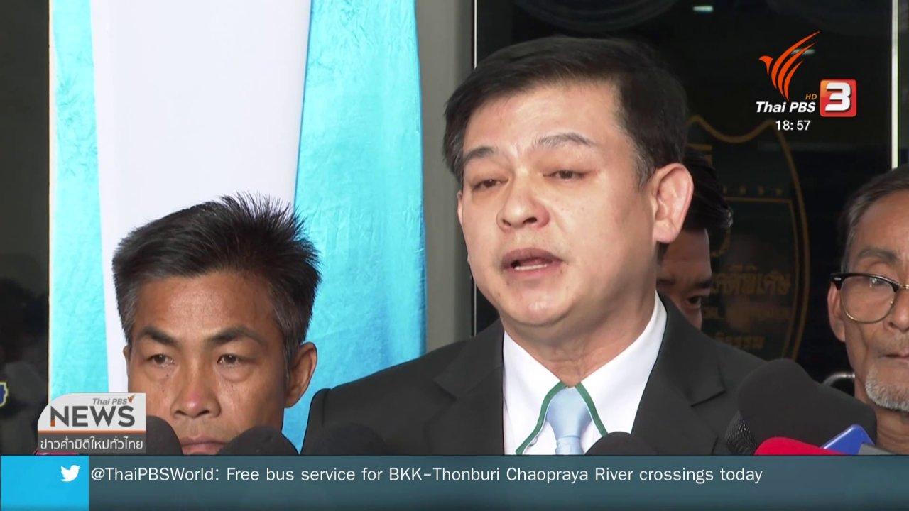 ข่าวค่ำ มิติใหม่ทั่วไทย - ร้องดีเอสไอรับคดีคอนโดภูเก็ต