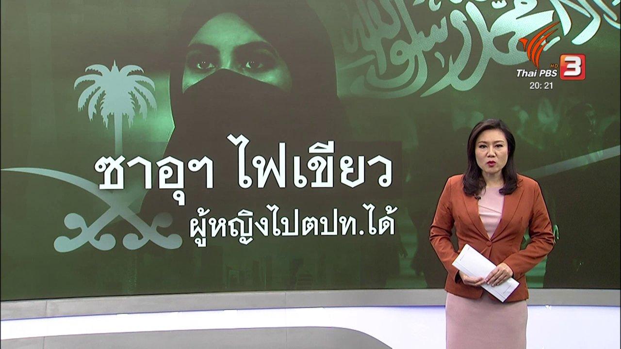 ข่าวค่ำ มิติใหม่ทั่วไทย - วิเคราะห์สถานการณ์ต่างประเทศ : ซาอุฯ เปิดทางผู้หญิงเดินทางไปต่างประเทศเองได้
