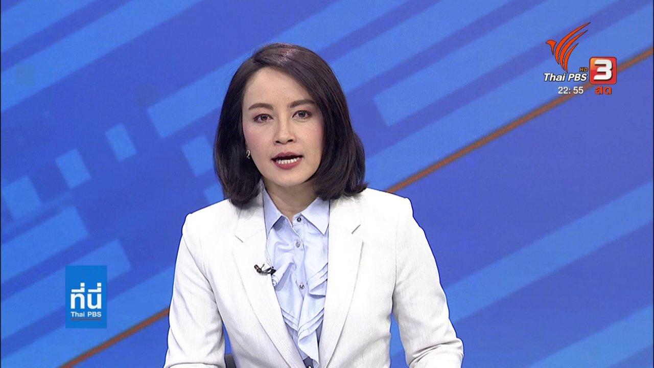 """ที่นี่ Thai PBS - พะยูน """"ยามีล"""" ตาย"""
