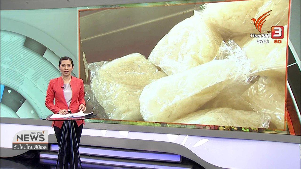 วันใหม่  ไทยพีบีเอส - ลงทุนทำกิน : พาณิชย์คุมเข้มราคาปุ๋ยทั่วประเทศ
