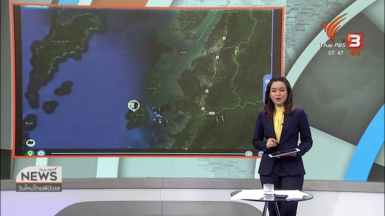 """วันใหม่  ไทยพีบีเอส - C-site Report : """"เต้นและเล่น"""" เสริมทักษะร่างกาย โรงเรียนพนาสวรรค์"""
