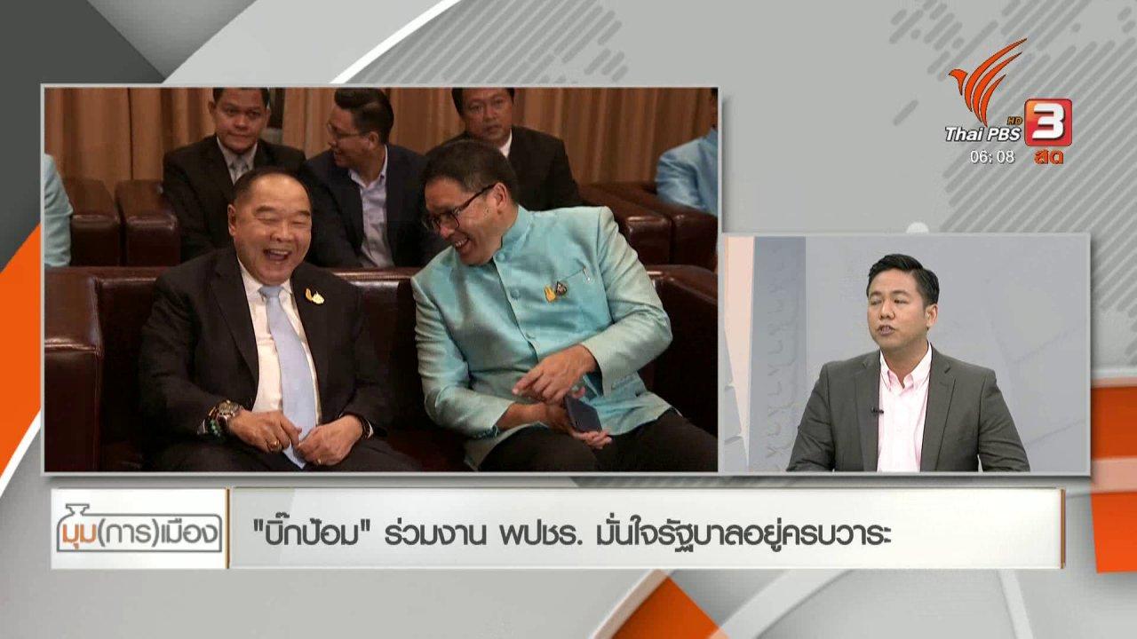 """วันใหม่  ไทยพีบีเอส - มุม(การ)เมือง : """"บิ๊กป้อม"""" ร่วมงาน พปชร. มั่นใจรัฐบาลอยู่ครบวาระ"""