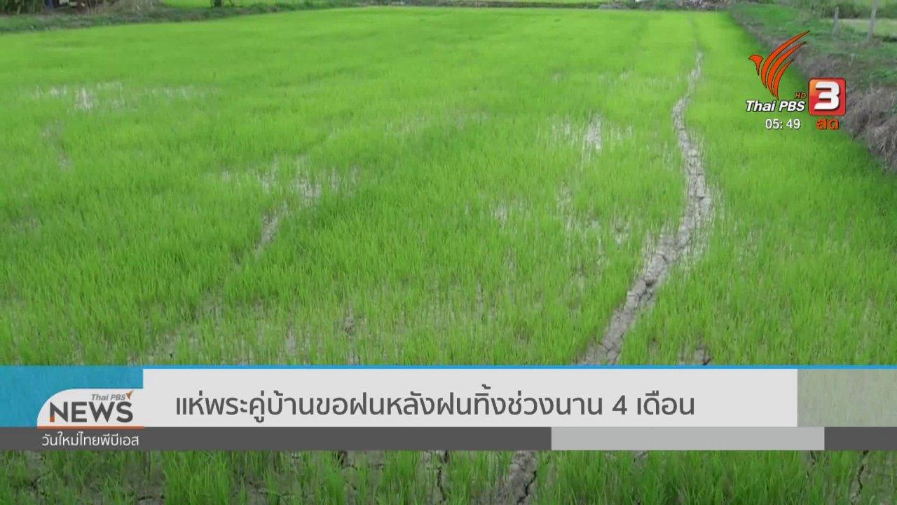 วันใหม่  ไทยพีบีเอส - แห่พระคู่บ้านขอฝนหลังฝนทิ้งช่วงนาน 4 เดือน