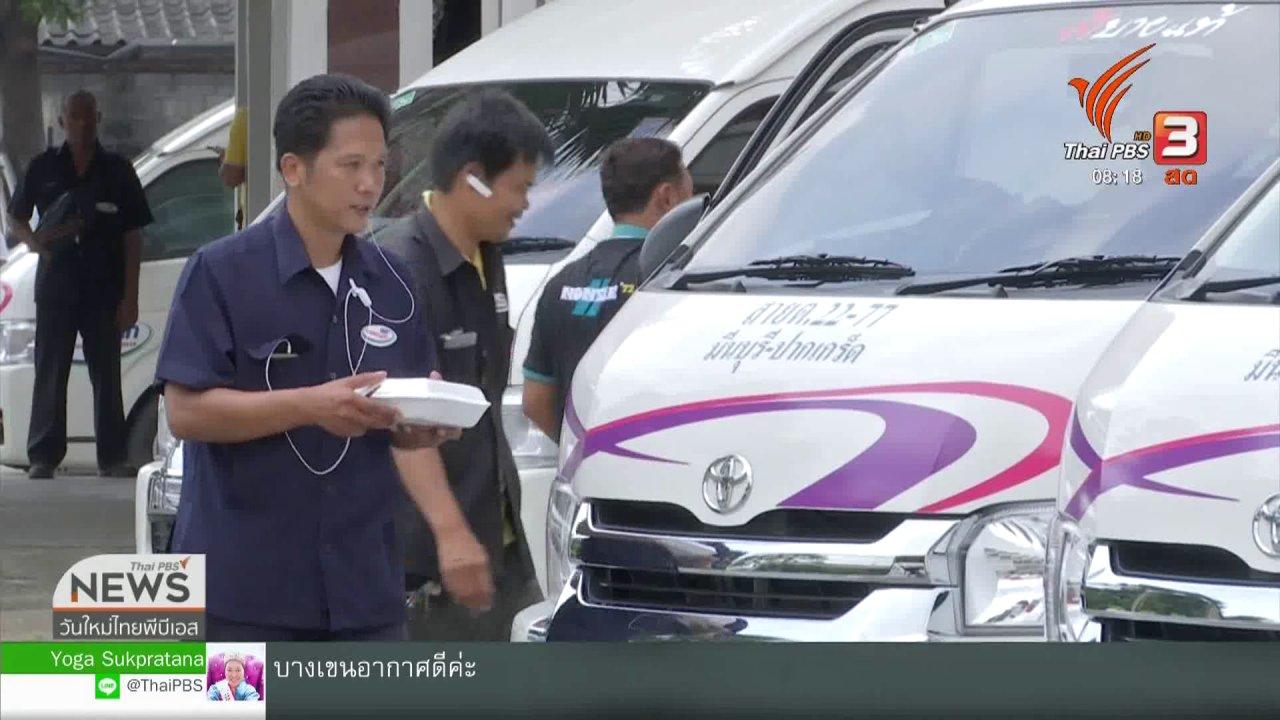 วันใหม่วาไรตี้ - จับตาข่าวเด่น : เครือข่ายเหยื่ออุบัติเหตุ จี้กระทรวงคมนาคม คุมเข้มปัญหาอุบัติเหตุรถตู้