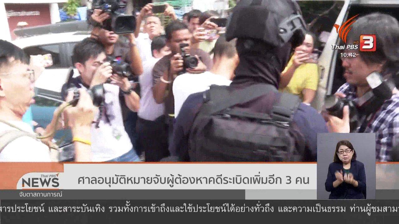 จับตาสถานการณ์ - ศาลอนุมัติหมายจับผู้ต้องหาคดีระเบิดเพิ่มอีก 3 คน