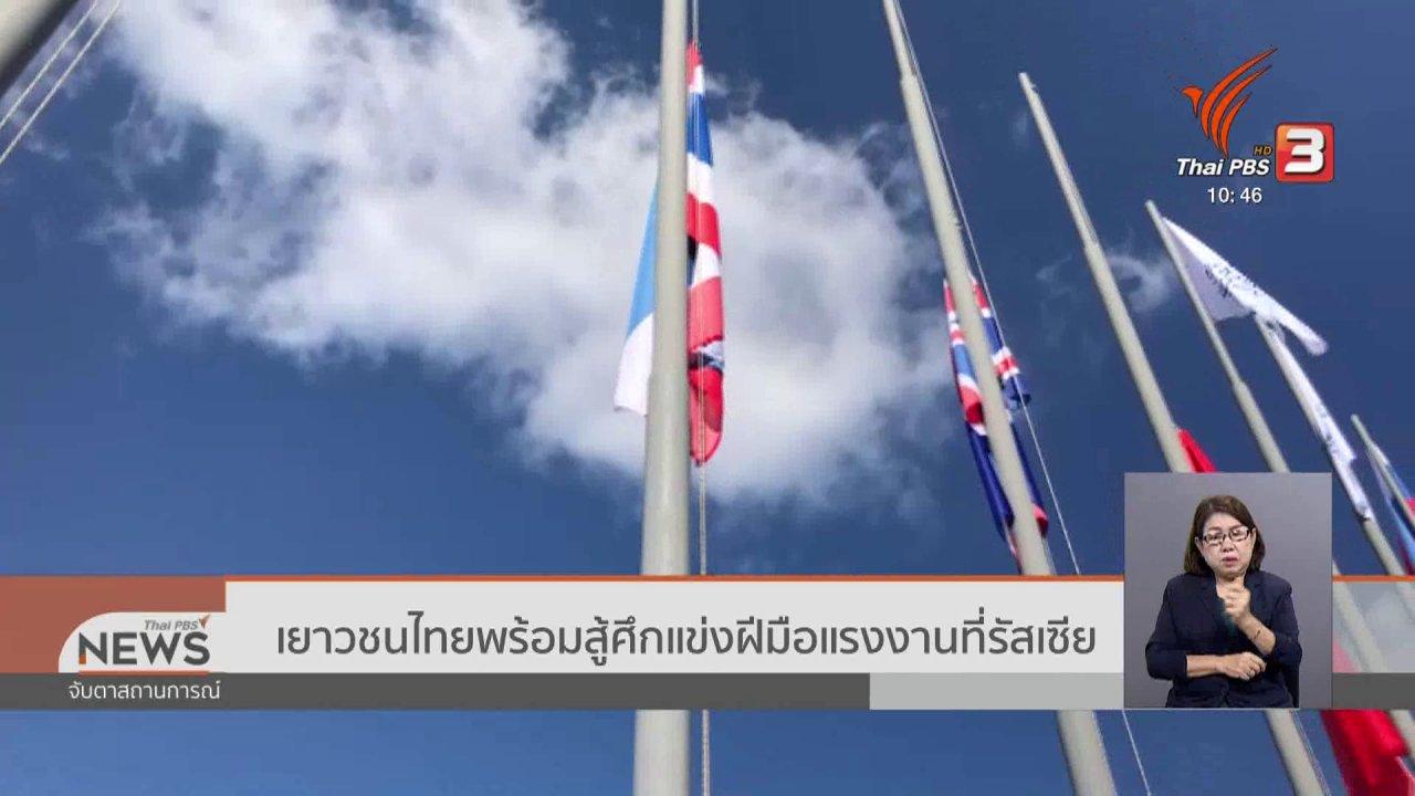 จับตาสถานการณ์ - เยาวชนไทยพร้อมสู้ศึกแข่งฝีมือแรงงานที่รัสเซีย