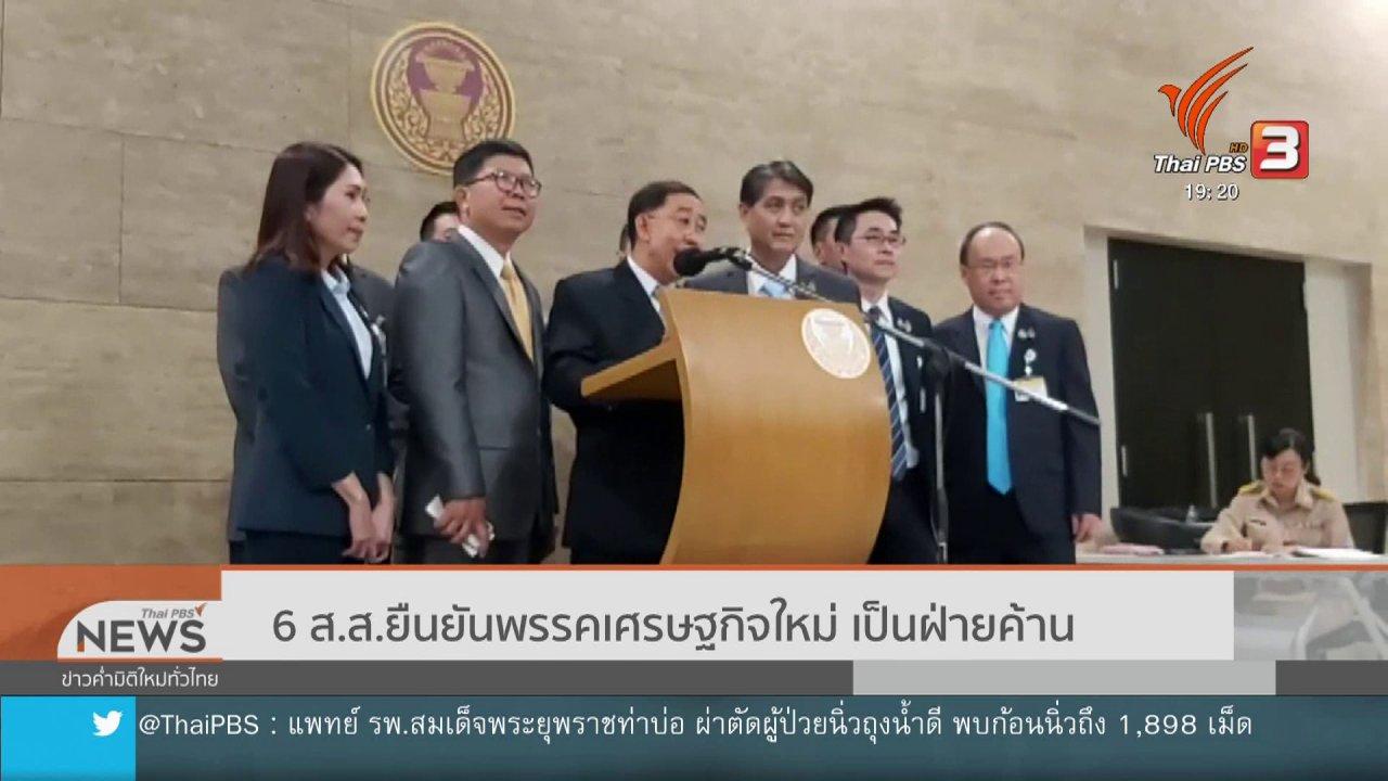ข่าวค่ำ มิติใหม่ทั่วไทย - ส.ส.ยืนยันพรรคเศรษฐกิจใหม่ เป็นฝ่ายค้าน