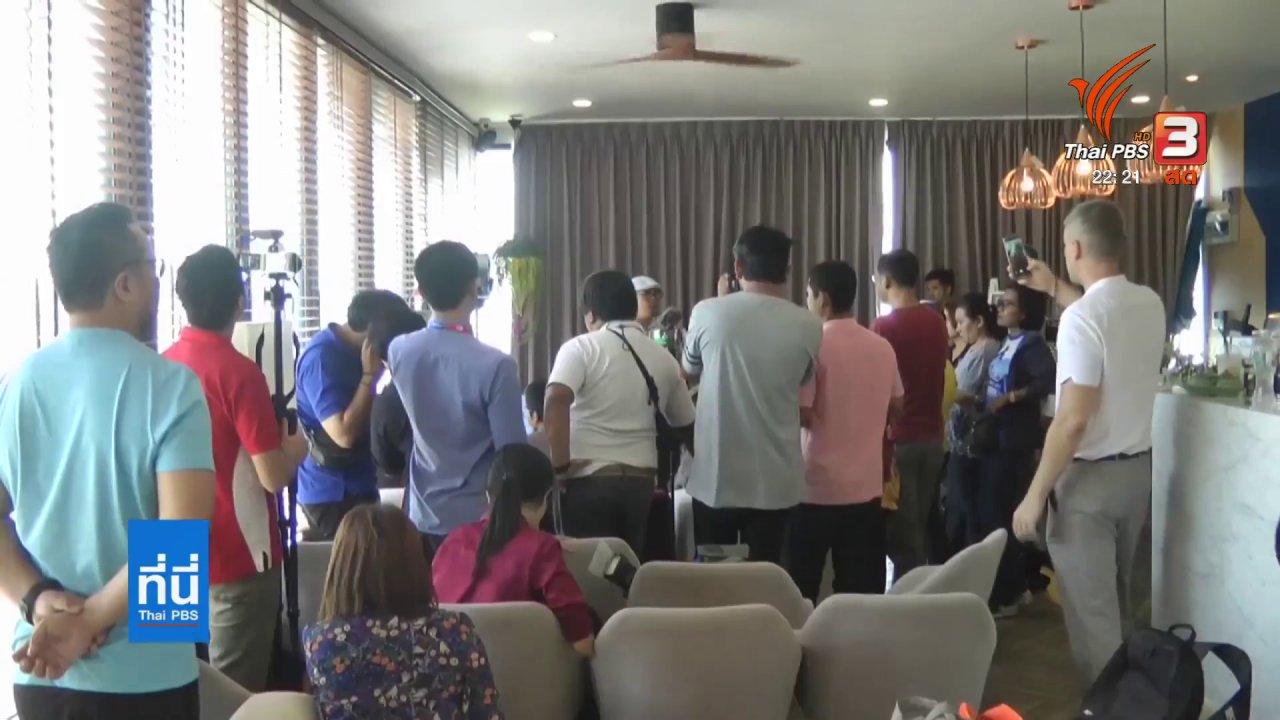 ที่นี่ Thai PBS - ผู้บริหารคอนโดฯ จ.ภูเก็ตชี้แจงก่อสร้างถูกต้อง