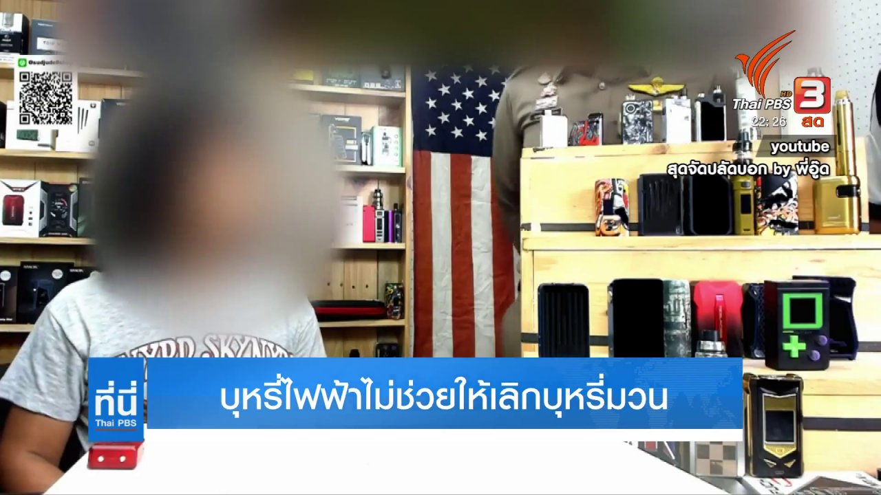 ที่นี่ Thai PBS - บุหรี่ไฟฟ้าไม่ช่วยให้เลิกบุหรี่มวน