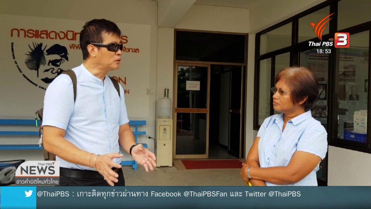 """ข่าวค่ำ มิติใหม่ทั่วไทย - ส่งพะยูน """"ยามีล"""" สตัฟฟ์ จัดแสดงพิพิธภัณฑ์สัตว์น้ำภูเก็ต"""