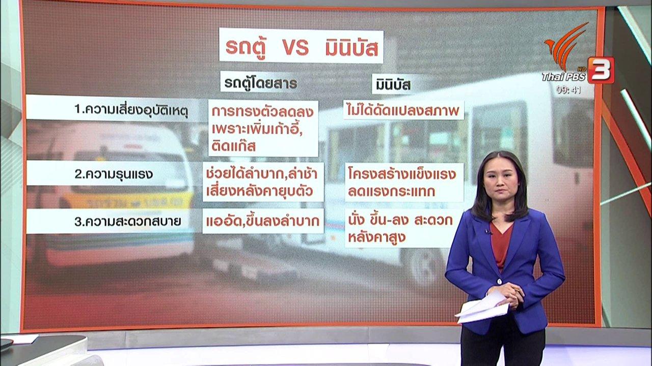 """ข่าว 9 โมง - แตกประเด็นข่าว : โศกนาฏกรรม """"ซ้ำซาก""""อุบัติเหตุรถตู้โดยสาร"""