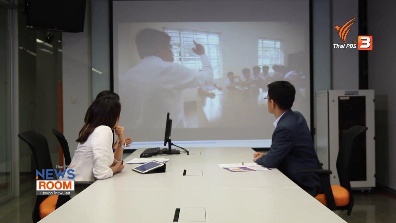 ห้องข่าว ไทยพีบีเอส NEWSROOM - ปฏิรูปการศึกษา พัฒนาครูอาเซียน