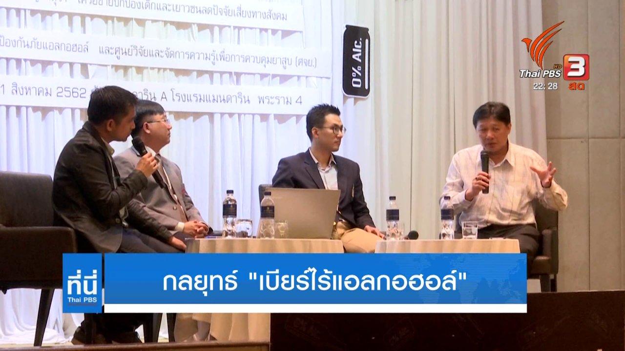 """ที่นี่ Thai PBS - กลยุทธ์ """"เบียร์ไร้แอลกอฮอล์"""""""