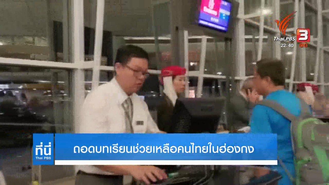 ที่นี่ Thai PBS - ถอดบทเรียนช่วยคนไทยเหตุประท้วงฮ่องกง