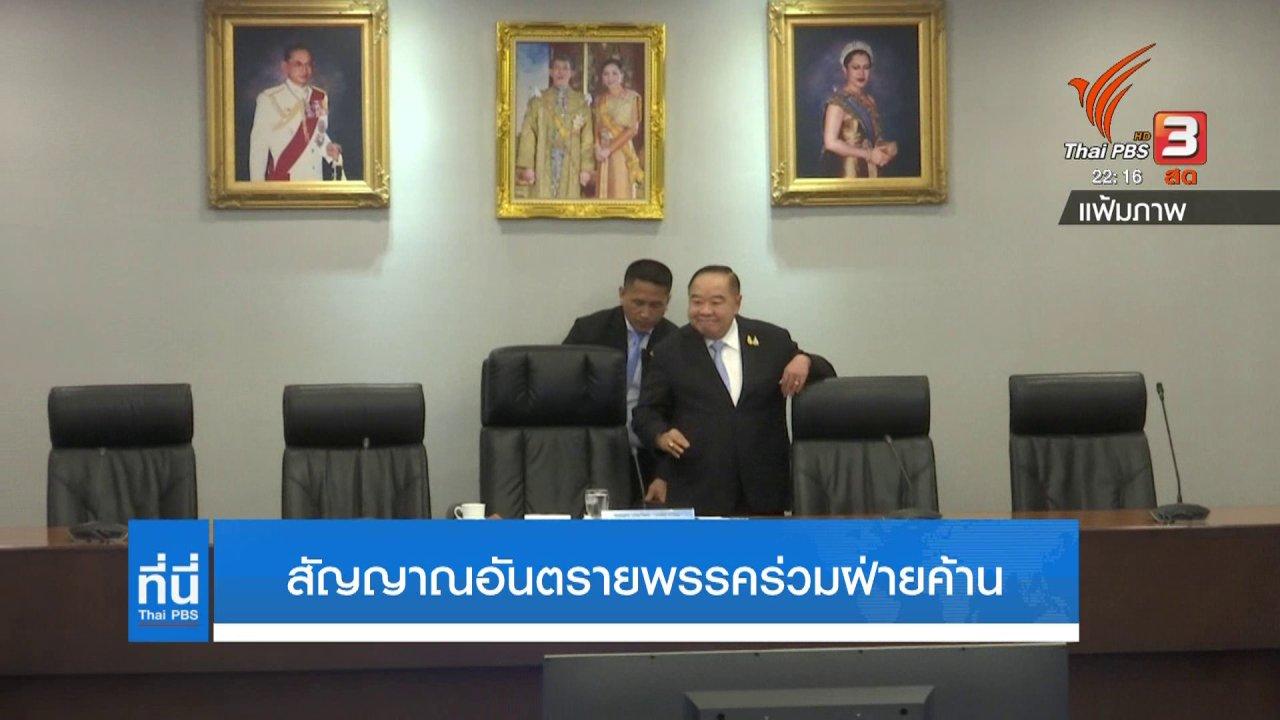 ที่นี่ Thai PBS - สัญญาณเตือนพรรคร่วมฝ่ายค้าน