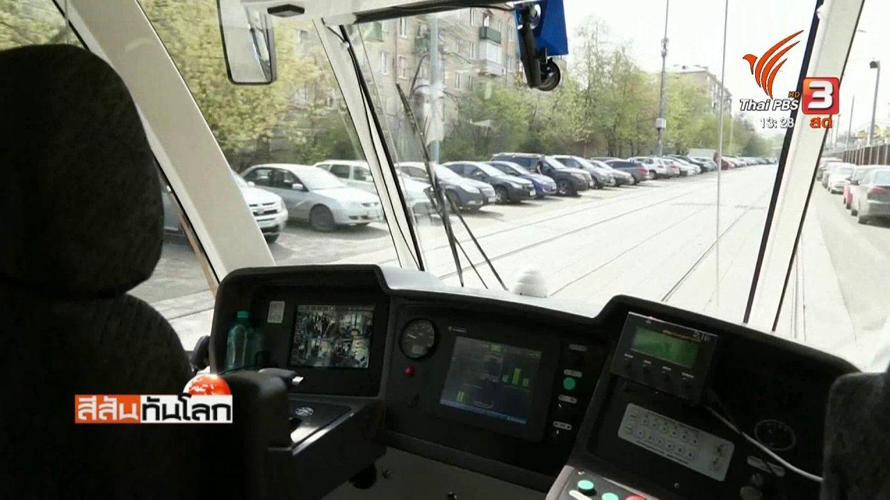 สีสันทันโลก - รถรางไร้คนขับ