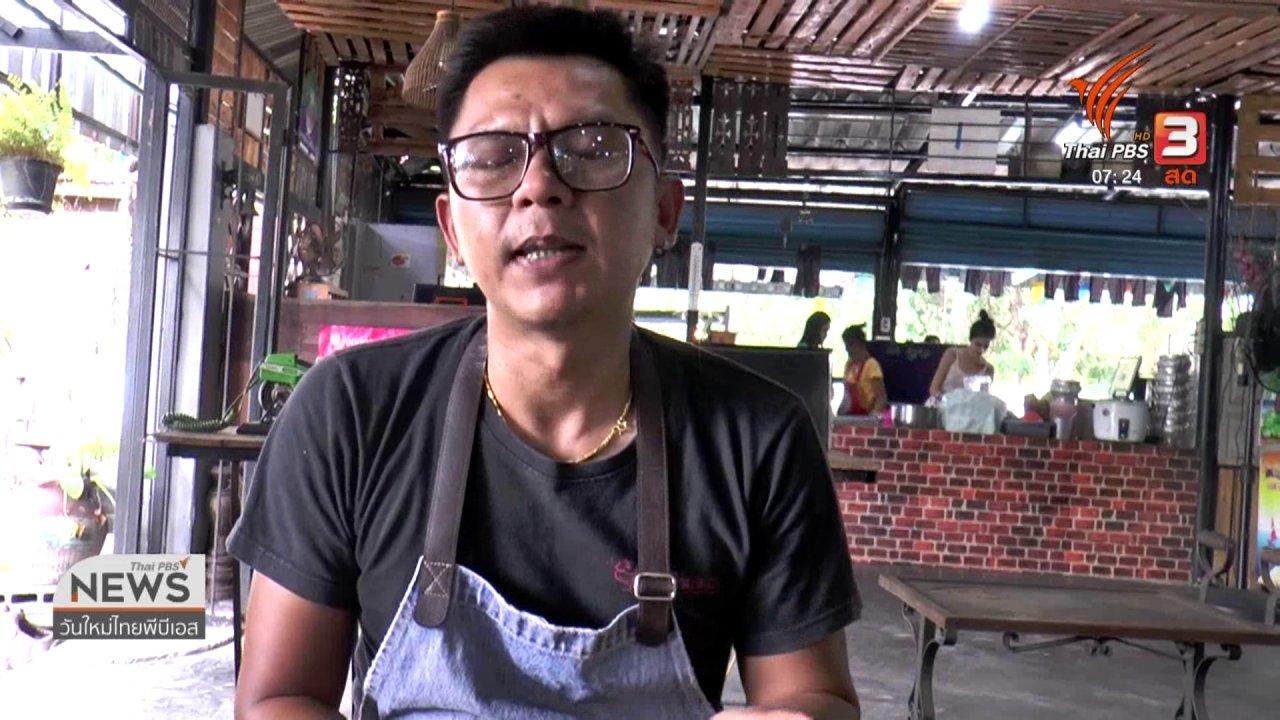 วันใหม่  ไทยพีบีเอส - ชั่วโมงทำกิน : ก.พาณิชย์สั่งโรงสีและผู้ค้าข้าวรายงานสต็อกข้าวเหนียว