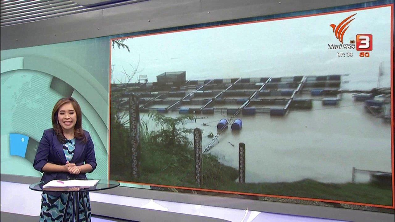 วันใหม่  ไทยพีบีเอส - ส่องความเสี่ยง : เฝ้าระวังลำน้ำยัง 