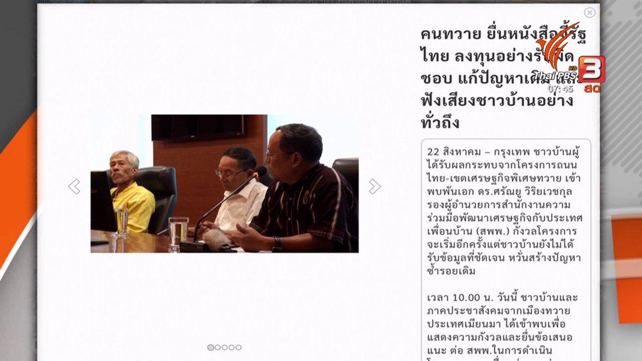 วันใหม่  ไทยพีบีเอส - C-site Report : ทุนไทยรุกทวาย