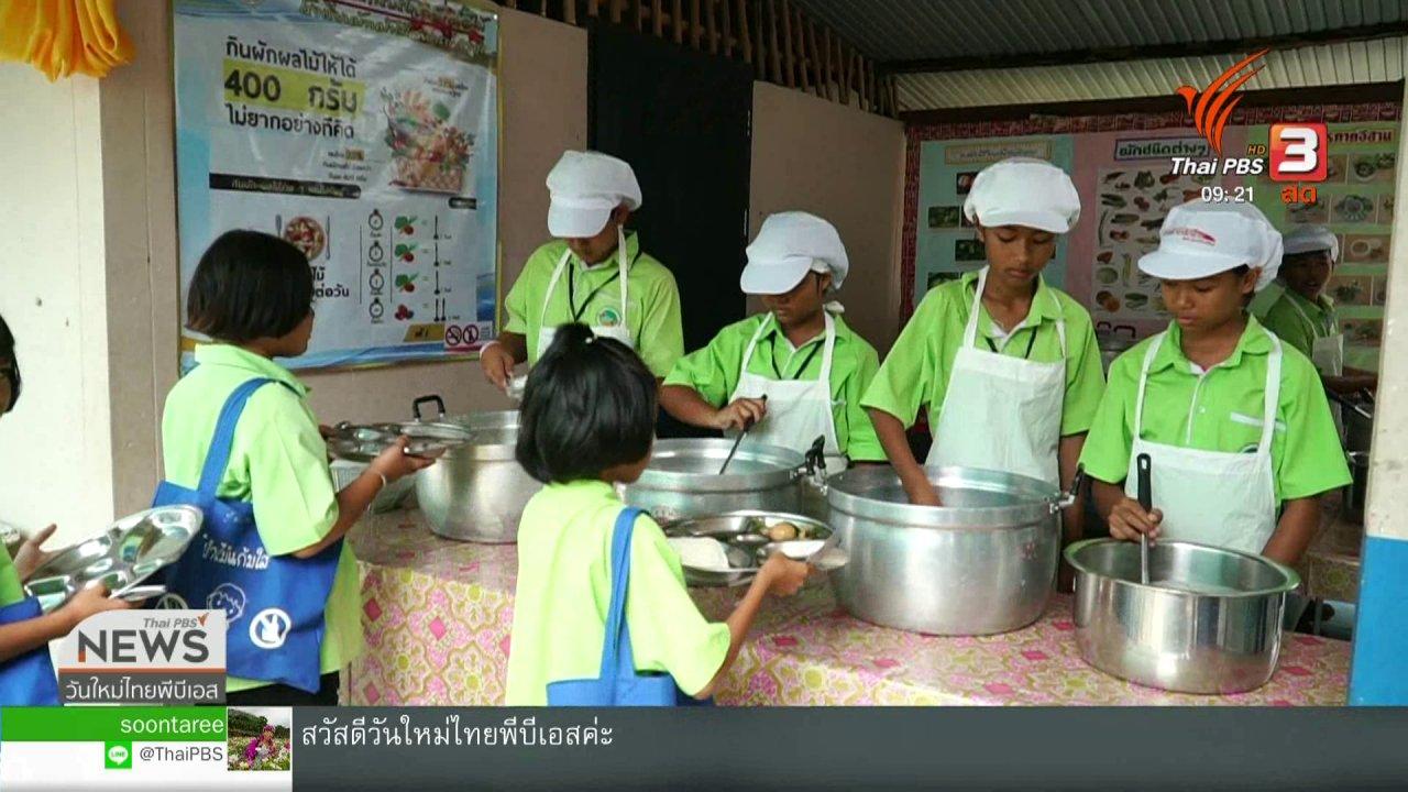 """วันใหม่วาไรตี้ - ประเด็นทางสังคม : โรงเรียนต้นแบบการจัดการอาหารกลางวัน เด็กไทยแก้มใส """"เราสู้"""" โมเดล"""