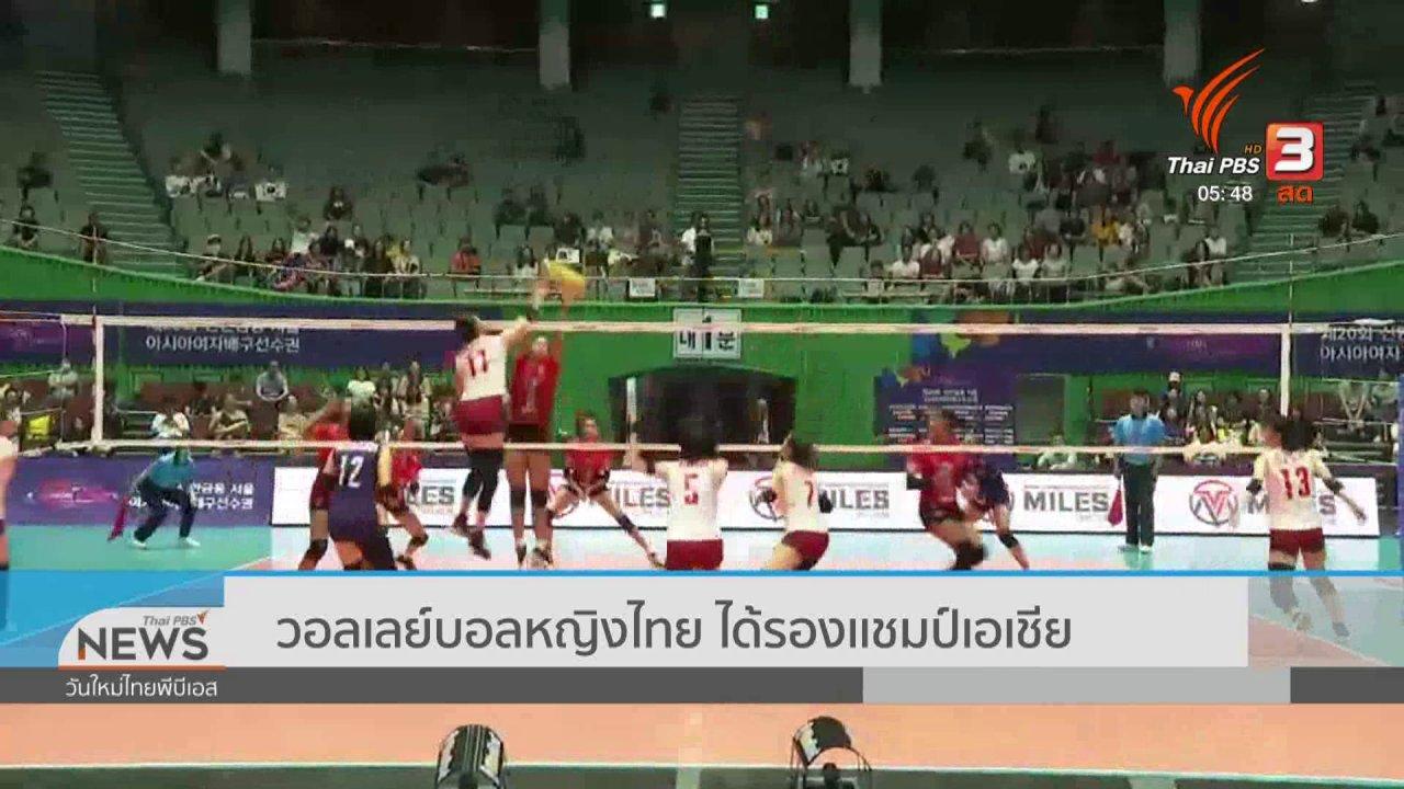 วันใหม่  ไทยพีบีเอส - วอลเลย์บอลหญิงไทย ได้รองแชมป์เอเชีย