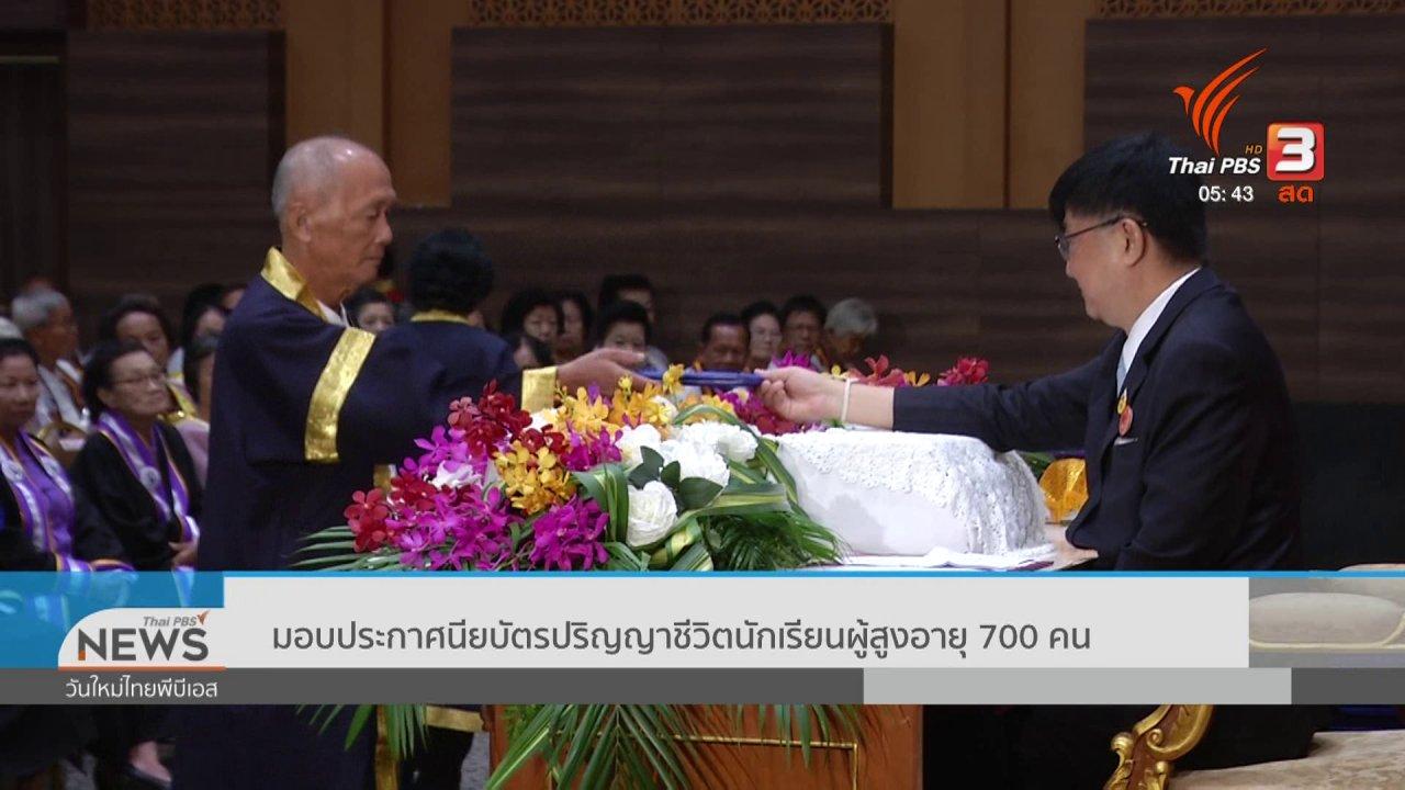 วันใหม่  ไทยพีบีเอส - มอบประกาศนียบัตรปริญญาชีวิตนักเรียนผู้สูงอายุ 700 คน