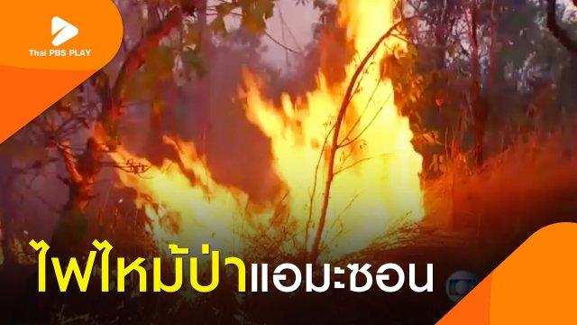 ไฟไหม้ป่าแอมะซอน