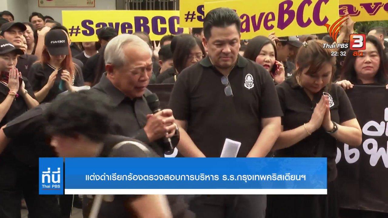 ที่นี่ Thai PBS - ประท้วง ผอ.กรุงเทพคริสเตียน ถูกสั่งปลด
