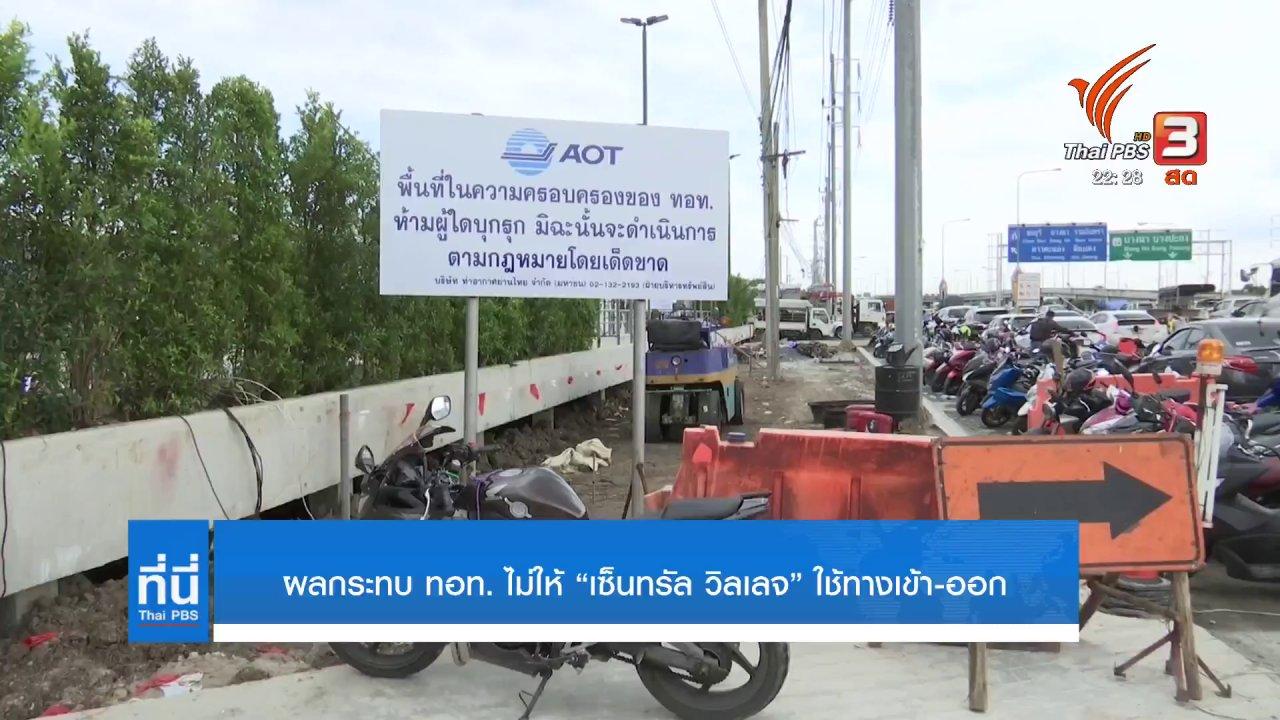 ที่นี่ Thai PBS - ผลกระทบ กรณี ทอท. - เซ็นทรัล วิลเลจ