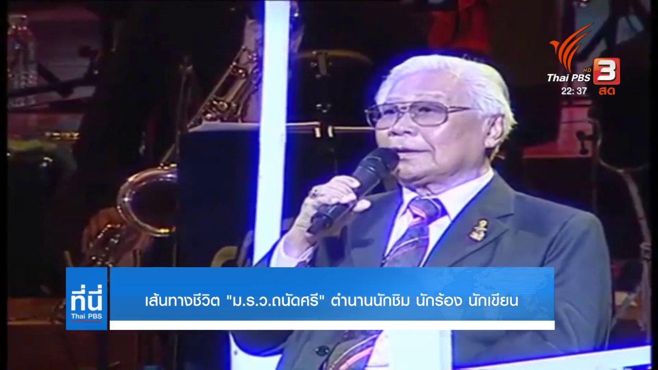 """ที่นี่ Thai PBS - เส้นทางชีวิต """"ม.ร.ว.ถนัดศรี"""""""