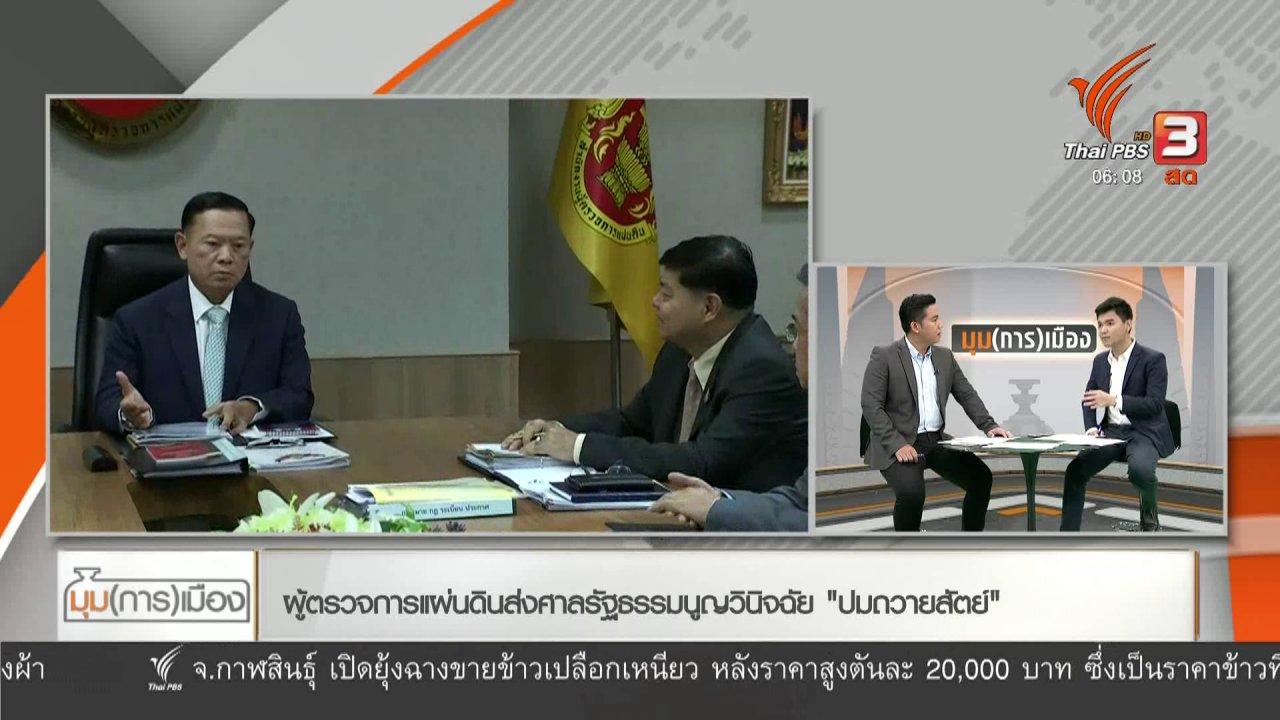 """วันใหม่  ไทยพีบีเอส - มุม(การ)เมือง : ผู้ตรวจการแผ่นดินส่งศาลรัฐธรรมนูญวินิจฉัย """"ปมถวายสัตย์"""""""