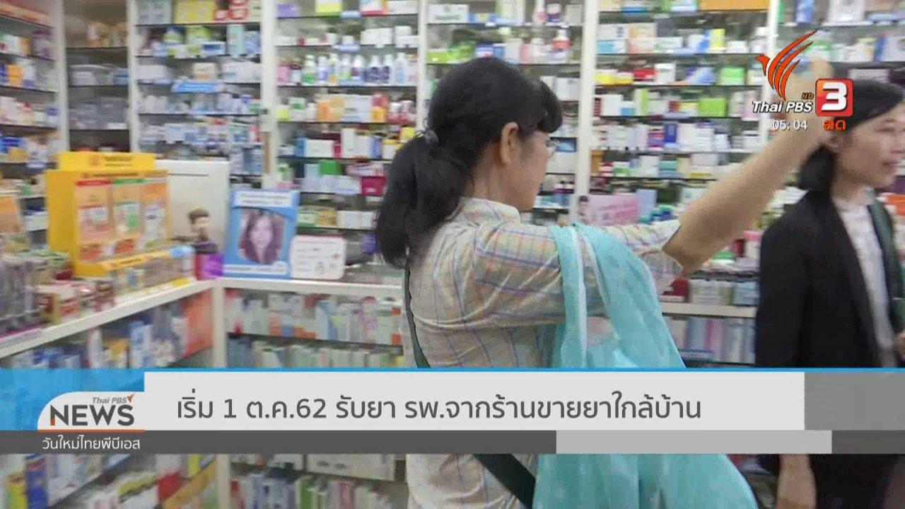 วันใหม่  ไทยพีบีเอส - เริ่ม 1 ต.ค. 62 รับยา รพ.จากร้านขายยาใกล้บ้าน