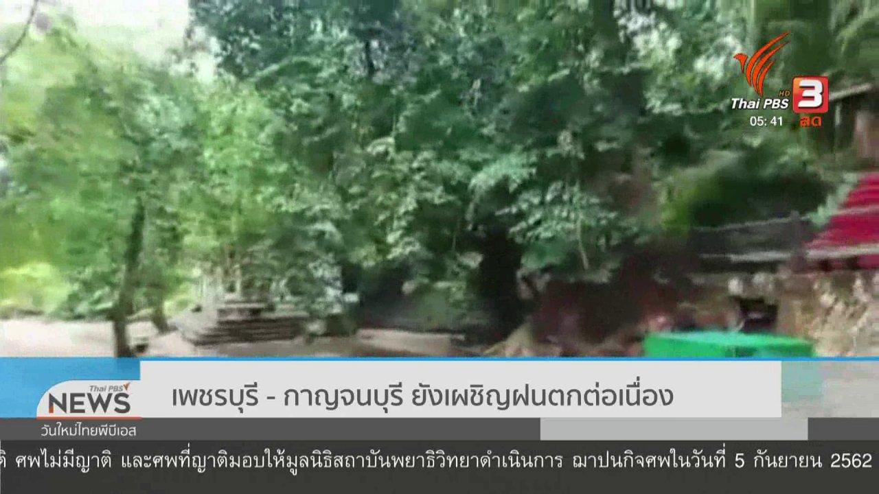 วันใหม่  ไทยพีบีเอส - เพชรบุรี - กาญจนบุรี ยังเผชิญฝนตกต่อเนื่อง