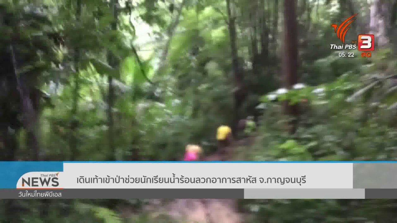 วันใหม่  ไทยพีบีเอส - เดินเท้าเข้าป่าช่วยนักเรียนน้ำร้อนลวกอาการสาหัส จ.กาญจนบุรี