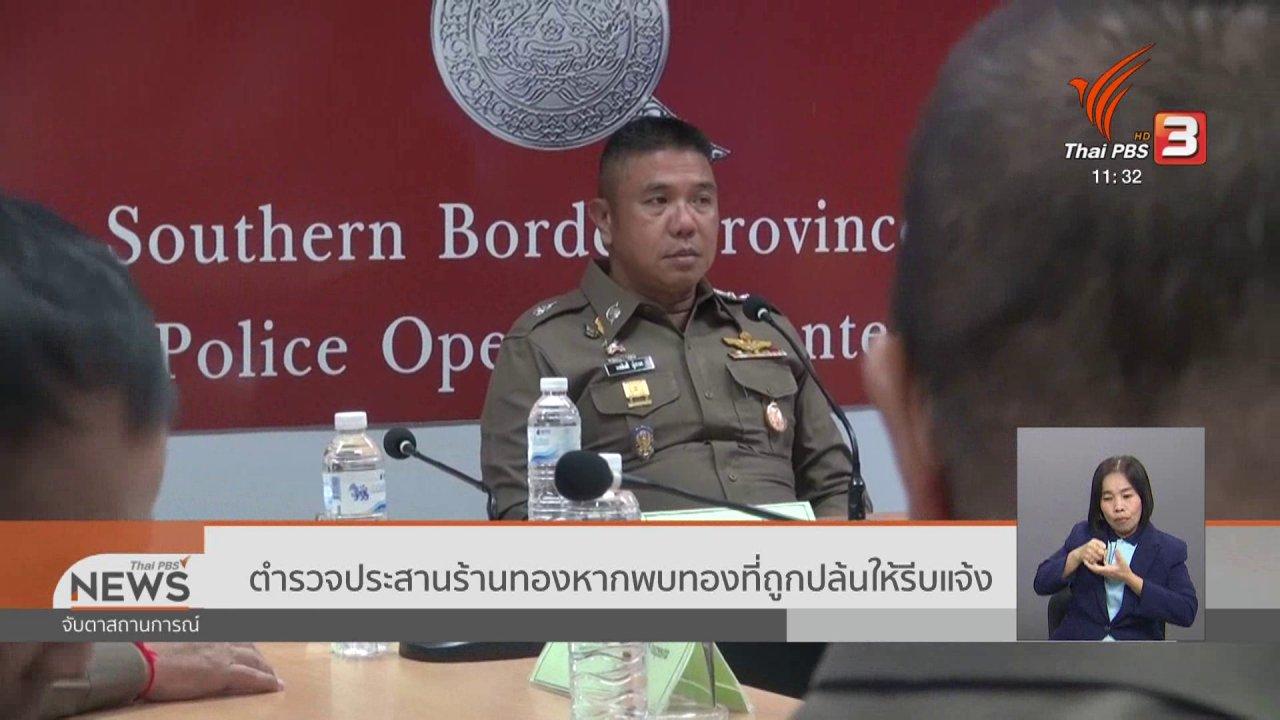จับตาสถานการณ์ - ตำรวจประสานร้านทองหากพบทองที่ถูกปล้นให้รีบแจ้ง