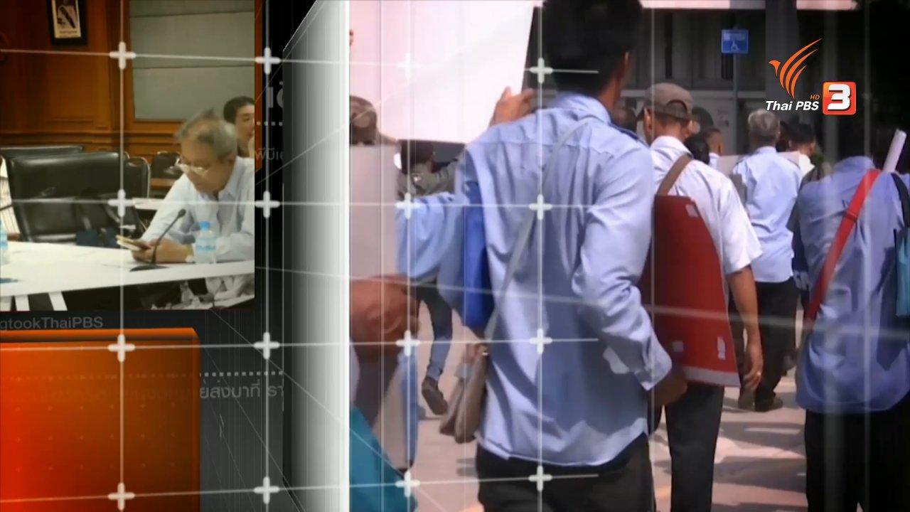 สถานีประชาชน - สถานีร้องเรียน : บช.ก.เร่งคดีฉ้อโกงกู้ซื้อสามล้อเอื้ออาทร