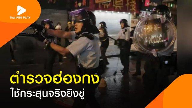 ตำรวจฮ่องกง ใช้กระสุนจริงยิงขู่