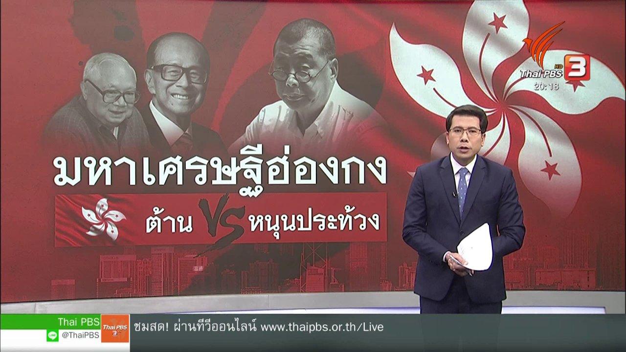 ข่าวค่ำ มิติใหม่ทั่วไทย - วิเคราะห์สถานการณ์ต่างประเทศ : จุดยืนมหาเศรษฐีฮ่องกงต้าน - หนุนการประท้วง